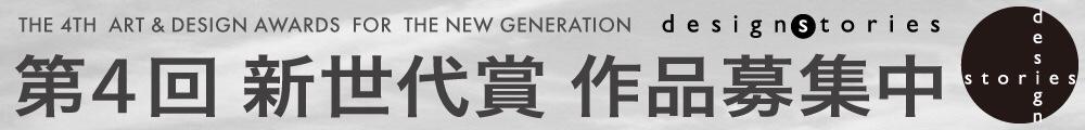 第4回新世代賞 作品募集中