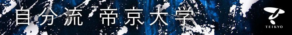 自分流×帝京大学