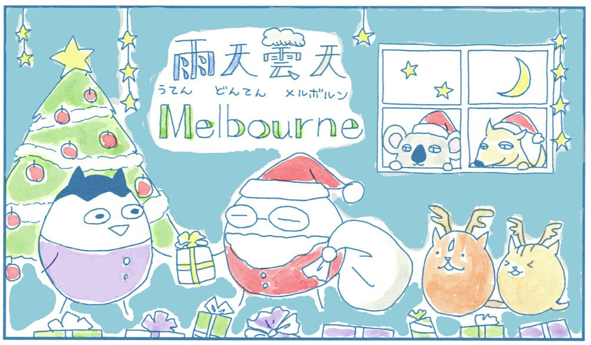 雨天曇天 Melbourne④ クリスマス番外編SP!オージー流☆真夏のクリスマス