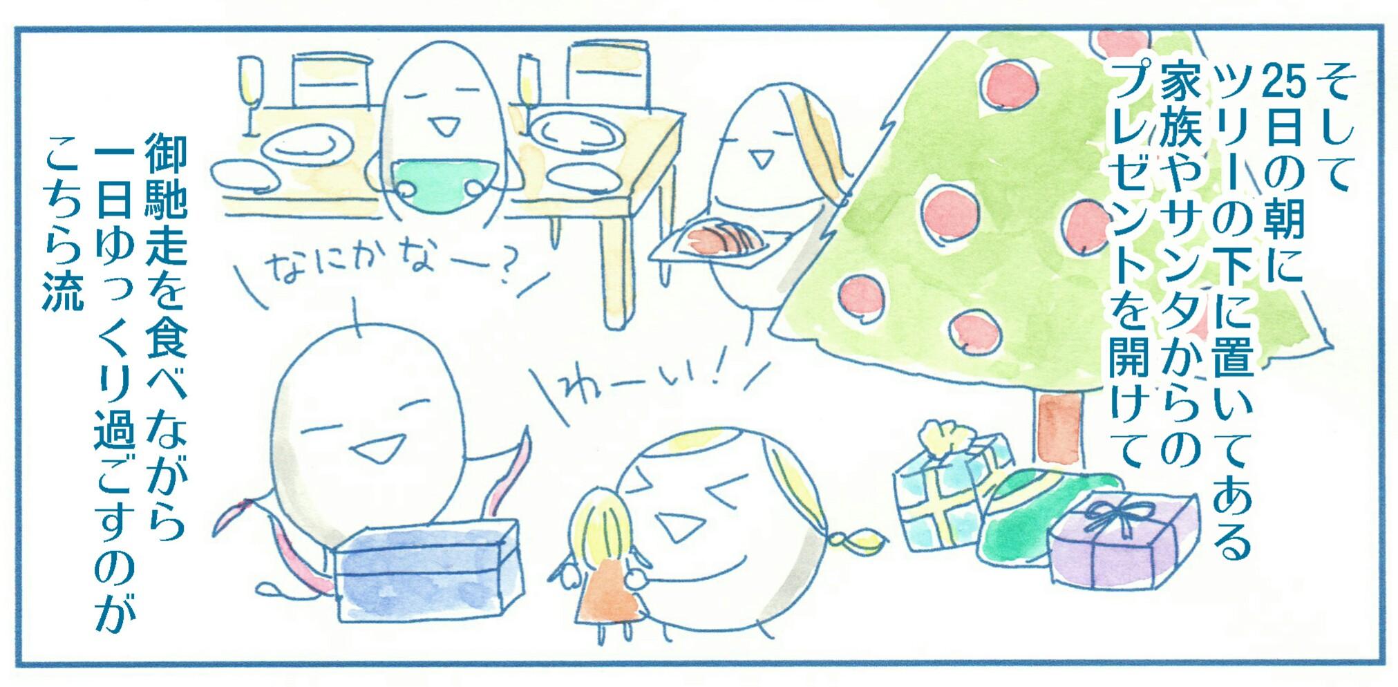 雨天曇天 Melbourne 「クリスマス番外編SP!オージー流☆真夏のクリスマス」