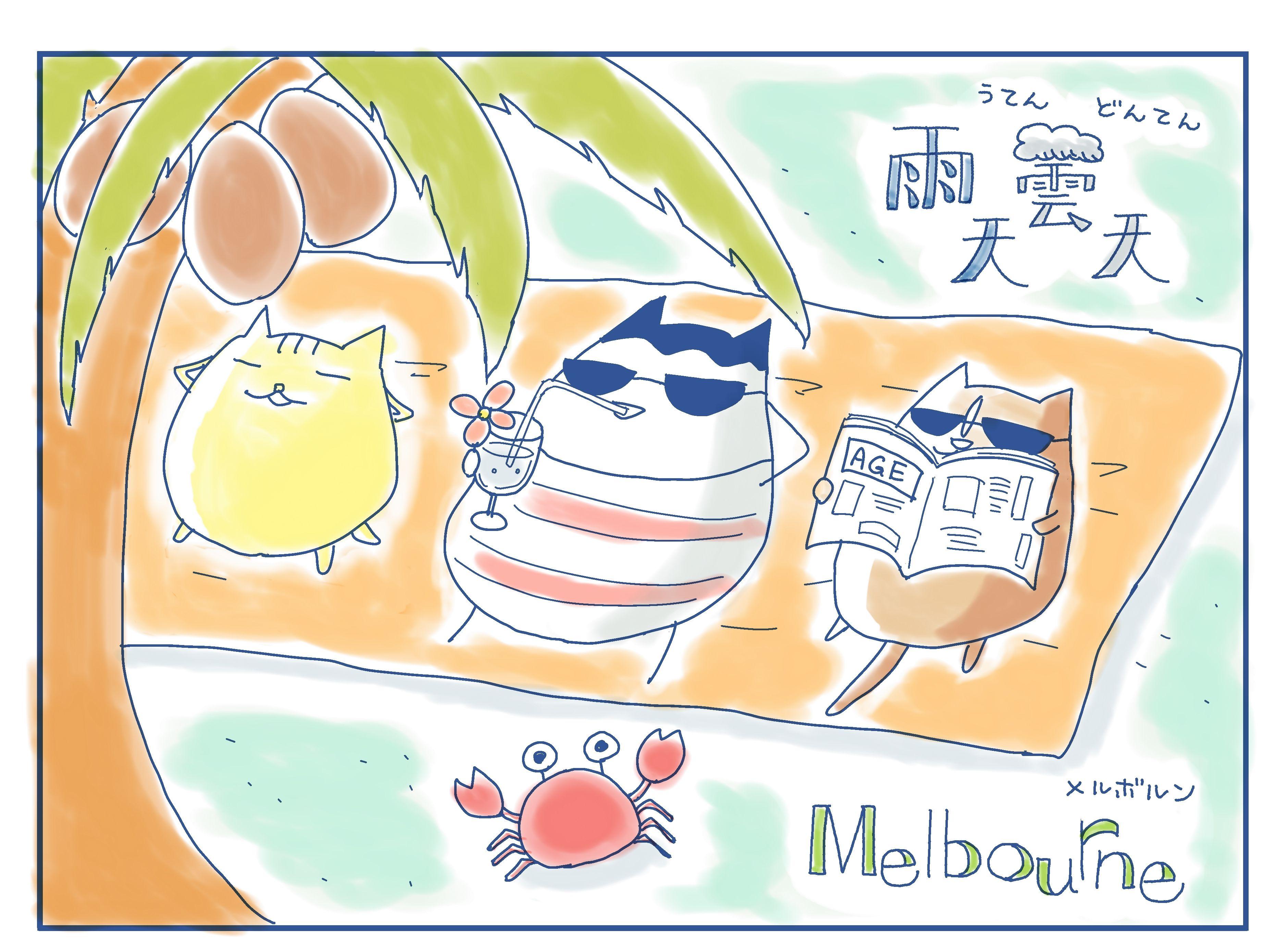 雨天曇天 Melbourne 「めっちゃホリデイ☆」&「海の家」