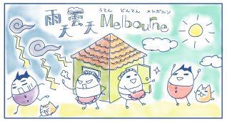 雨天曇天 Melbourne 「シェアハウスの光と影」