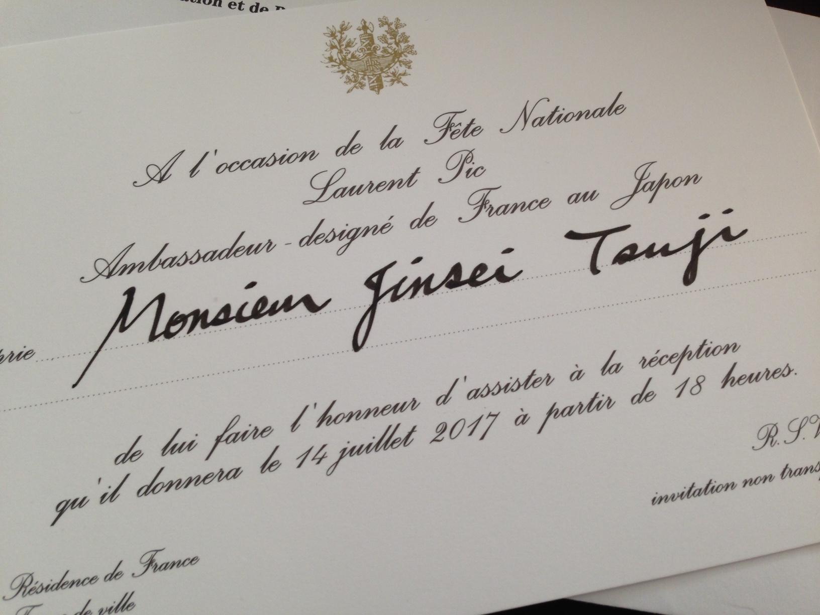 人生は後始末「フランス革命記念日」