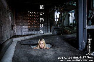 人生は後始末「道を拓き続ける6人組が描いた東京の青写真」
