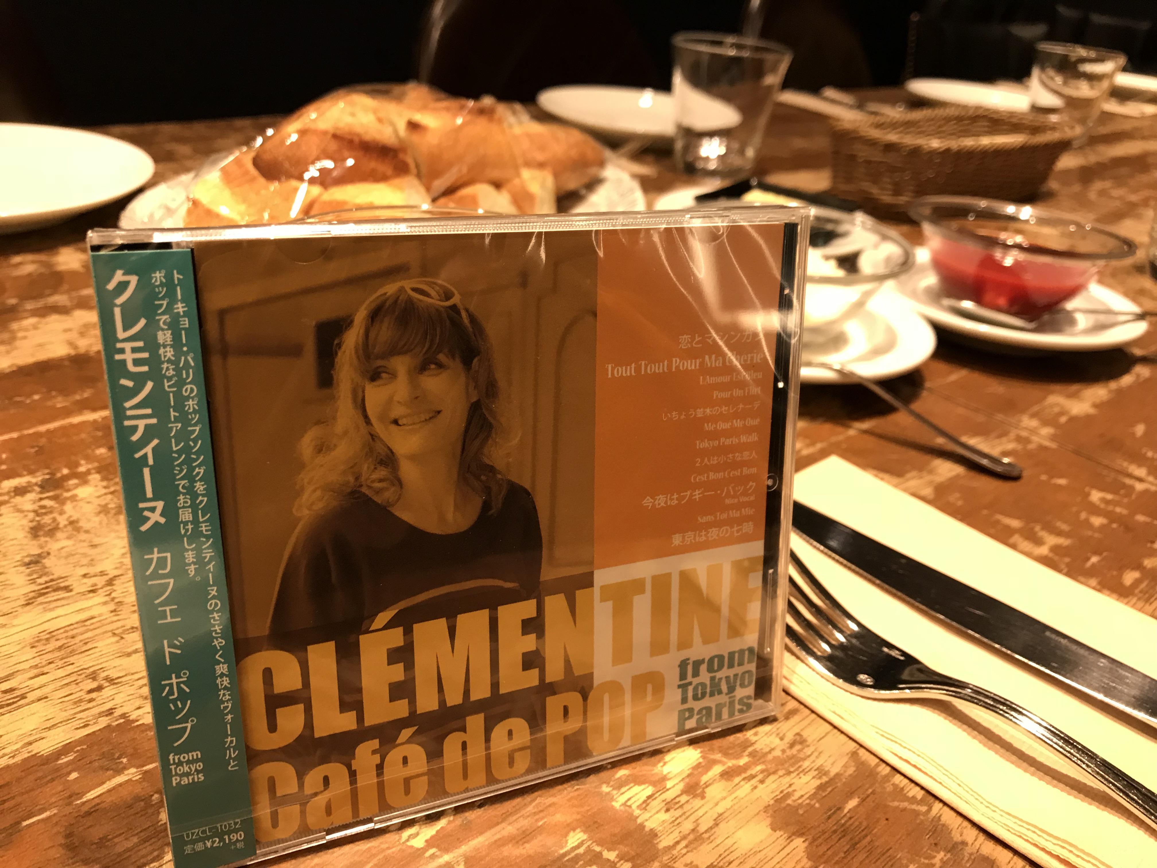 再会。クレモンティーヌ