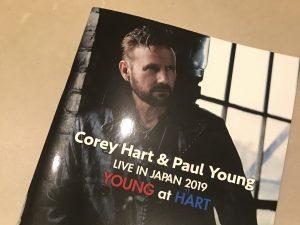 滞仏日記「コリー・ハートとポール・ヤングの衰えぬ情熱」