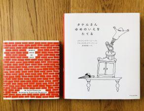 81年前の絵本を読んで考える「夢の家」