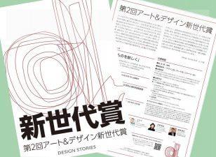 デザインストーリーズ主催 「第2回アート&デザイン新世代賞」募集開始!