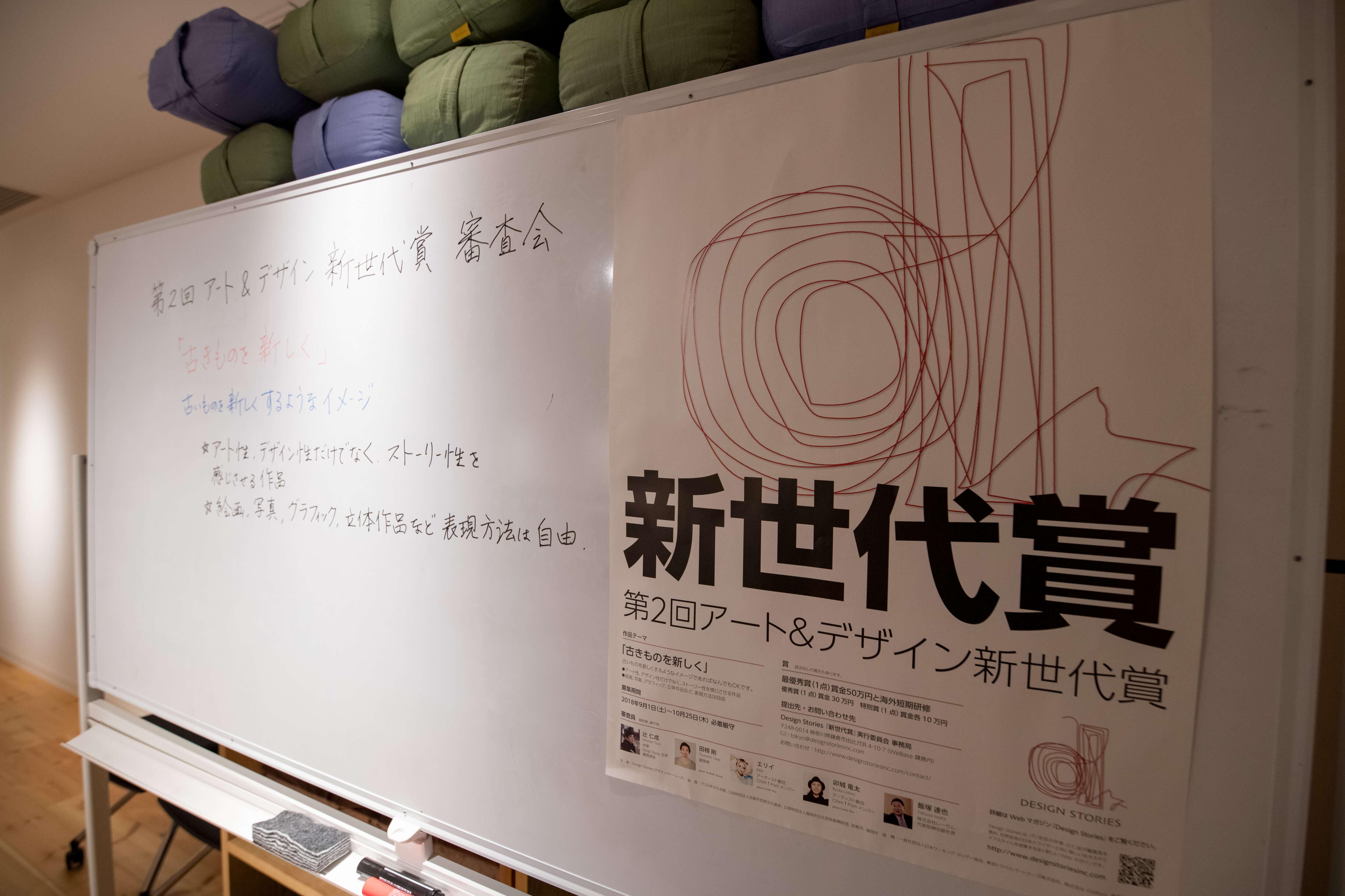 第2回アート&デザイン新世代賞、受賞決まる!