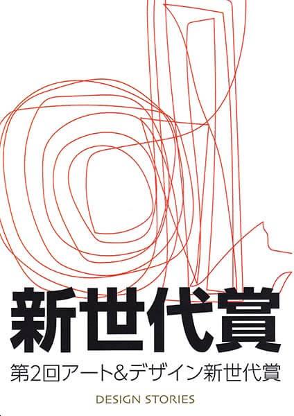第2回アート&デザイン新世代賞締め切り迫る!