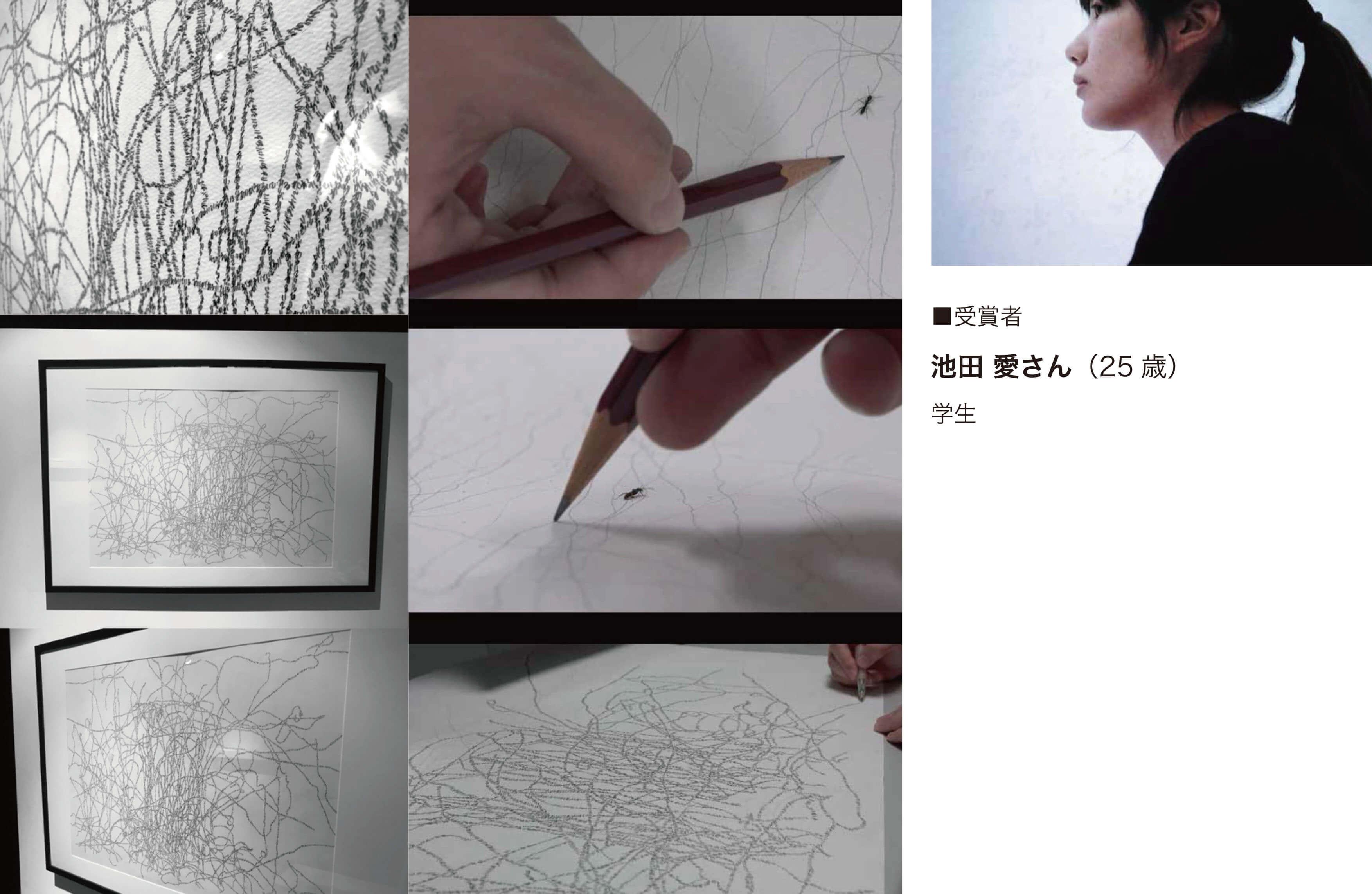 第3回アート&デザイン新世代賞 〜多くの若いアーティストの登竜門になることを目指し〜