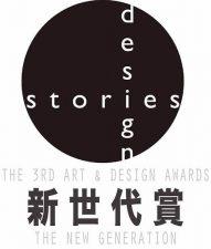 第3回アート&デザイン新世代賞 〜時代の言の葉、言葉のデザイン〜、募集期間終了!