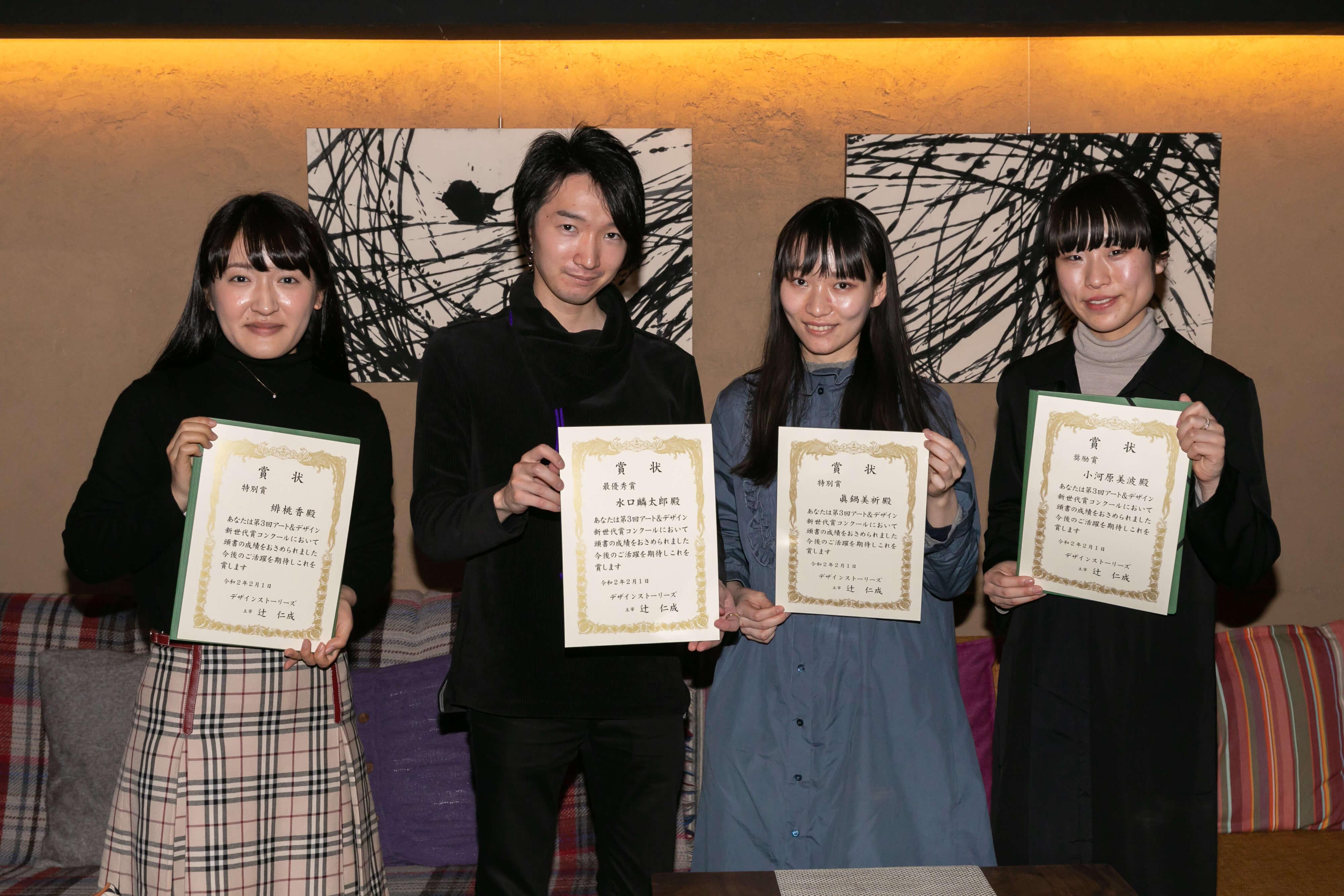 第3回アート&デザイン新世代賞 受賞記念パーティそして作品展開催へ!