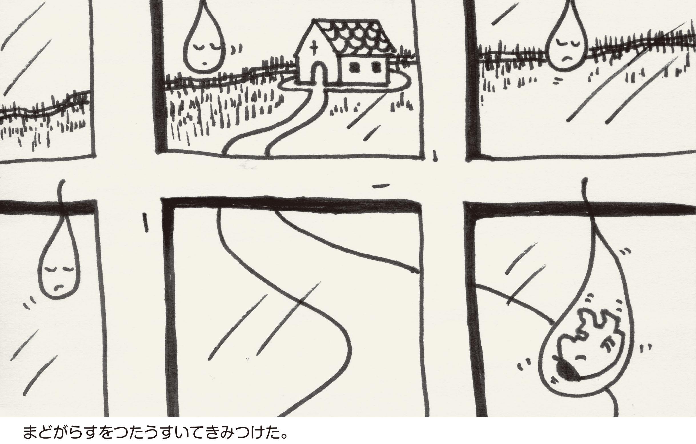 パパの涙(前編)
