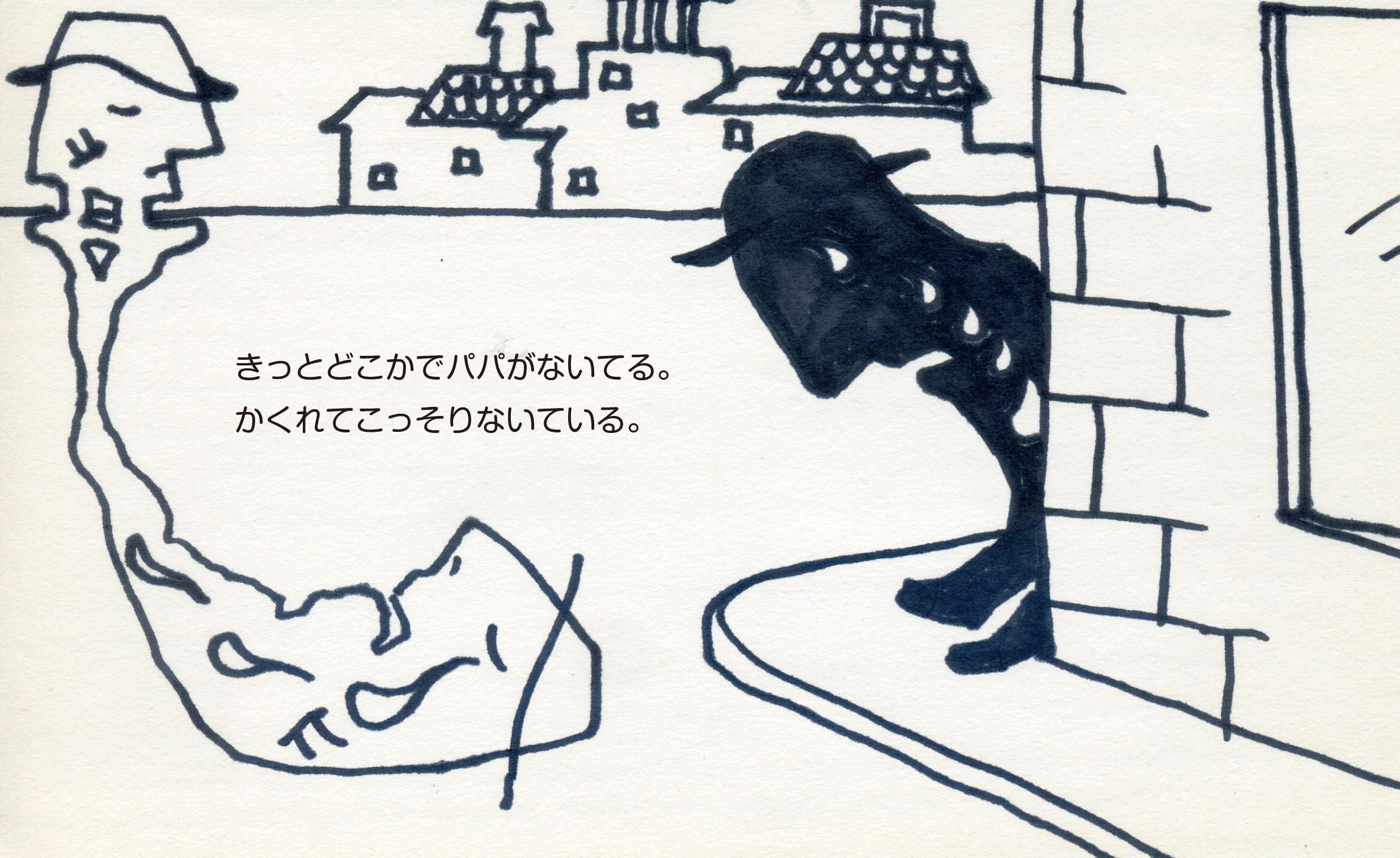 パパの涙(後編)