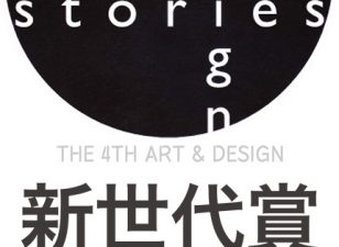 第4回アート&デザイン新世代賞の募集が始まりました。