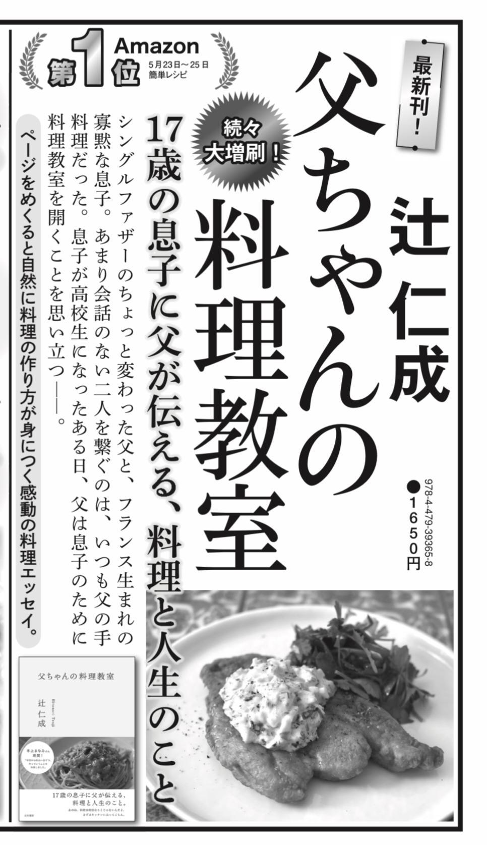 新刊「父ちゃんの料理教室」が好調で、複雑な父ちゃんからの報告。