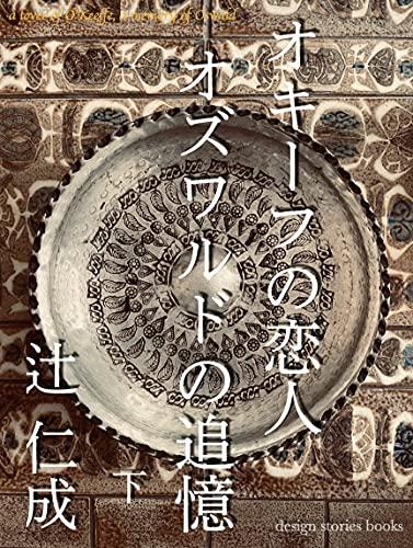design stories books 記念すべき第一弾、電子書籍「オキーフの恋人 オズワルドの追憶」発売開始!
