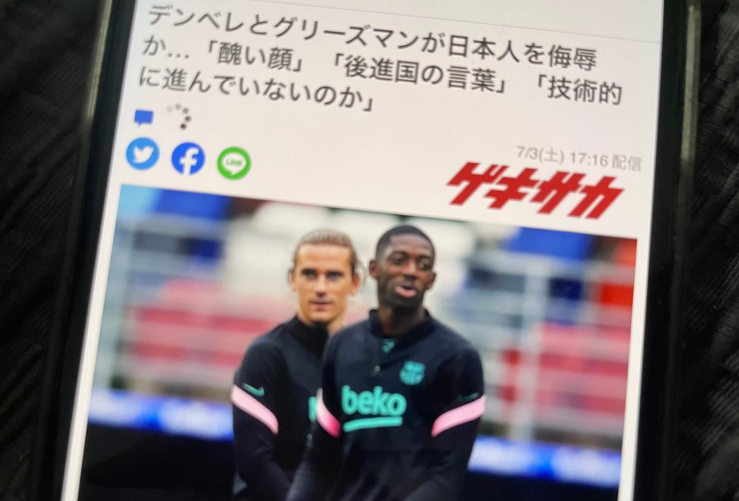 退屈日記「仏サッカー代表選手が日本人大差別の報道を分析。くそ野郎は誰だ!」