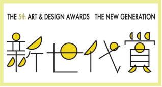 第5回アート&デザイン新世代賞、募集はじまる!