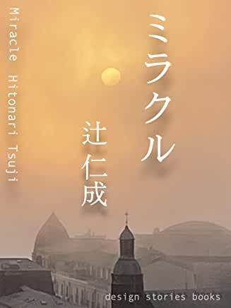 design stories books 第二弾、電子書籍「ミラクル」発売!