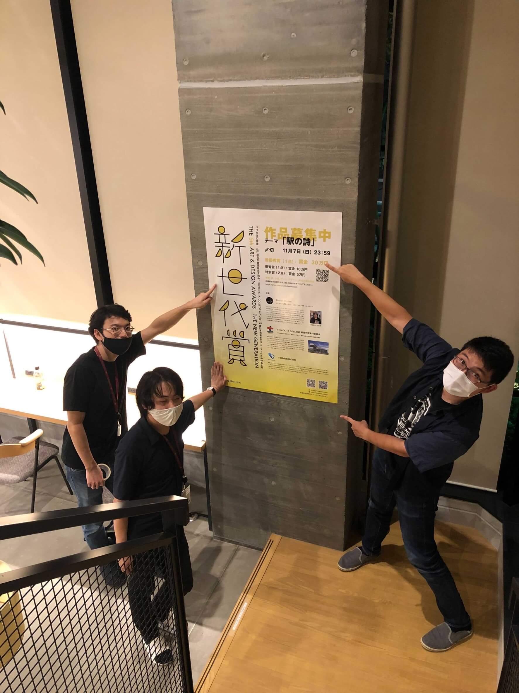 父ちゃん主催の新世代賞の車内刷りが、小田急線内に登場!
