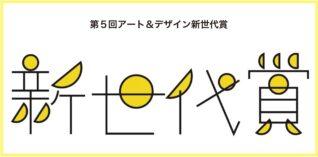 第5回アート&デザイン新世代賞・作品募集中!